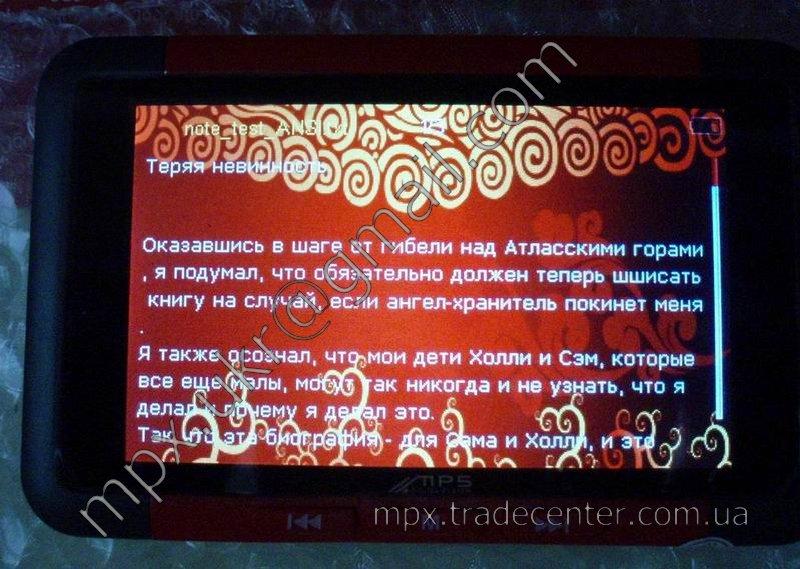 Русский язык в MP5 плеере.