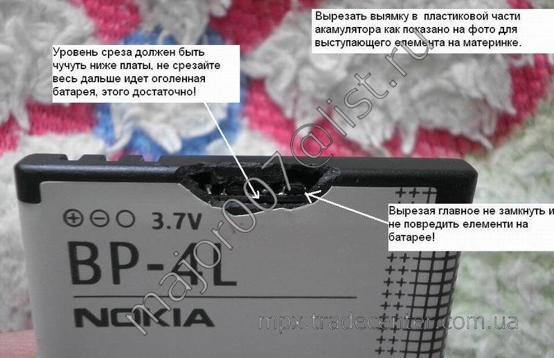 Готовим BP-4L батарею для MP5 плеера.