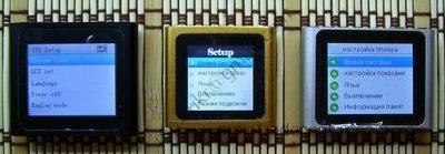 Раздел Setting в китайских плеерах ipod nano 6g.